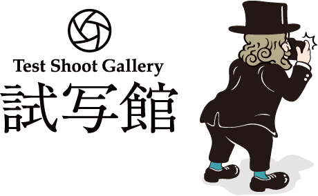 試写館 | Test Shoot Gallary